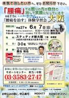 6月7日(日曜日)新大阪腰痛学習会  2015/06/05