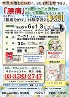 6月13日 神奈川 腰痛学習会