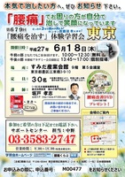 6月18日 東京腰痛学習会