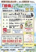 6月27日 東京 腰痛学習会