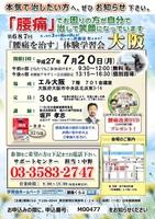 7月20日 エル大阪学習会の案内を追加しました