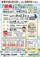 8月22日(土)大阪天満橋 エル大阪にて腰痛学習会のご案内(2015/07/10)