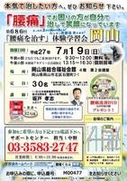 7月18日(土) 福岡県 福岡市 (2015/07/14)