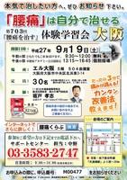 9月19日(土) 大阪府大阪市   会場 ; エル大阪 5階 504会議室(2015/07/16)