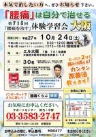 10月24日(土)大阪学習会 應治和也が講師をします。(2015/09/23)
