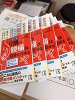 在庫なくなり次第キャンペーン(2015/10/15)