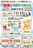 学習会の日程を更新いたしました。大阪は12月26日(2015/11/22)
