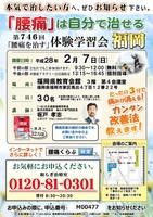 九州の学習会が決定しました。2月7日(日) 福岡県福岡市