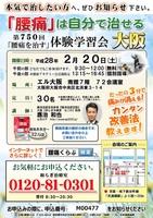 大阪学習会 2月20日 土曜日(2016/02/18)