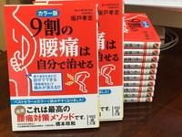 緩消法(かんしょうほう)2016/10/07