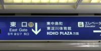 新大阪駅からの道順